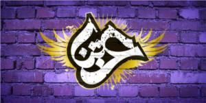 best islamic logos four