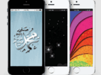 free iphone islamic wallpapers