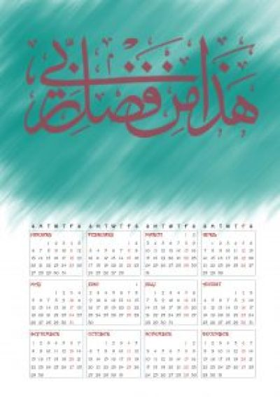 image of islamic calendar 2013 five