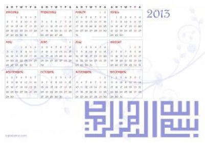 image of islamic calendar 2013 three