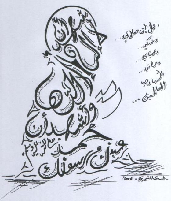 image of islamic caligraphy image ten
