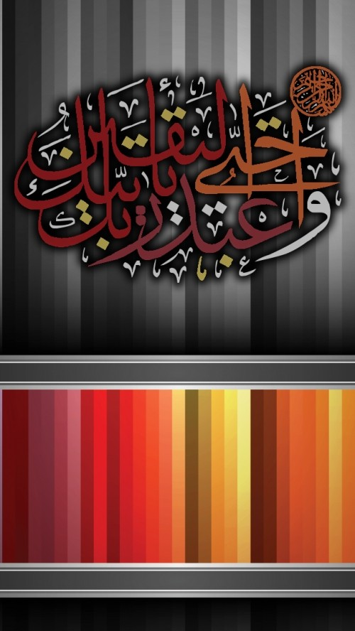 Islamic wallpapers for iPhones with verses from the quran