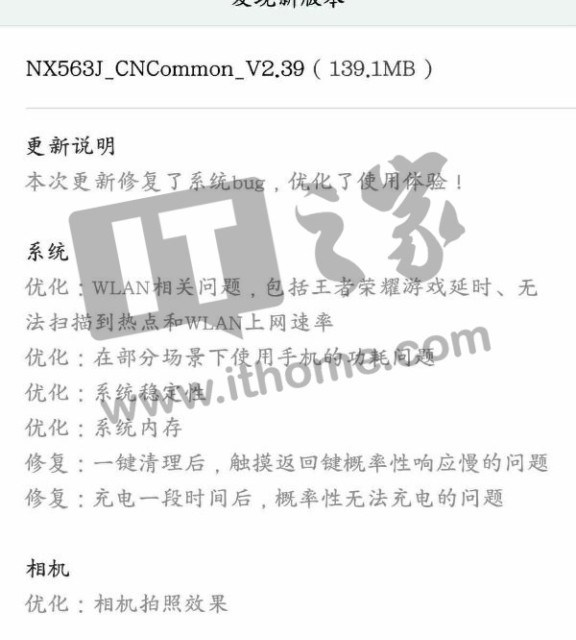 nubia z17 ui 5 0 update now available bug fixes