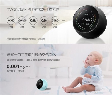 honor air quality detector goes sale 88