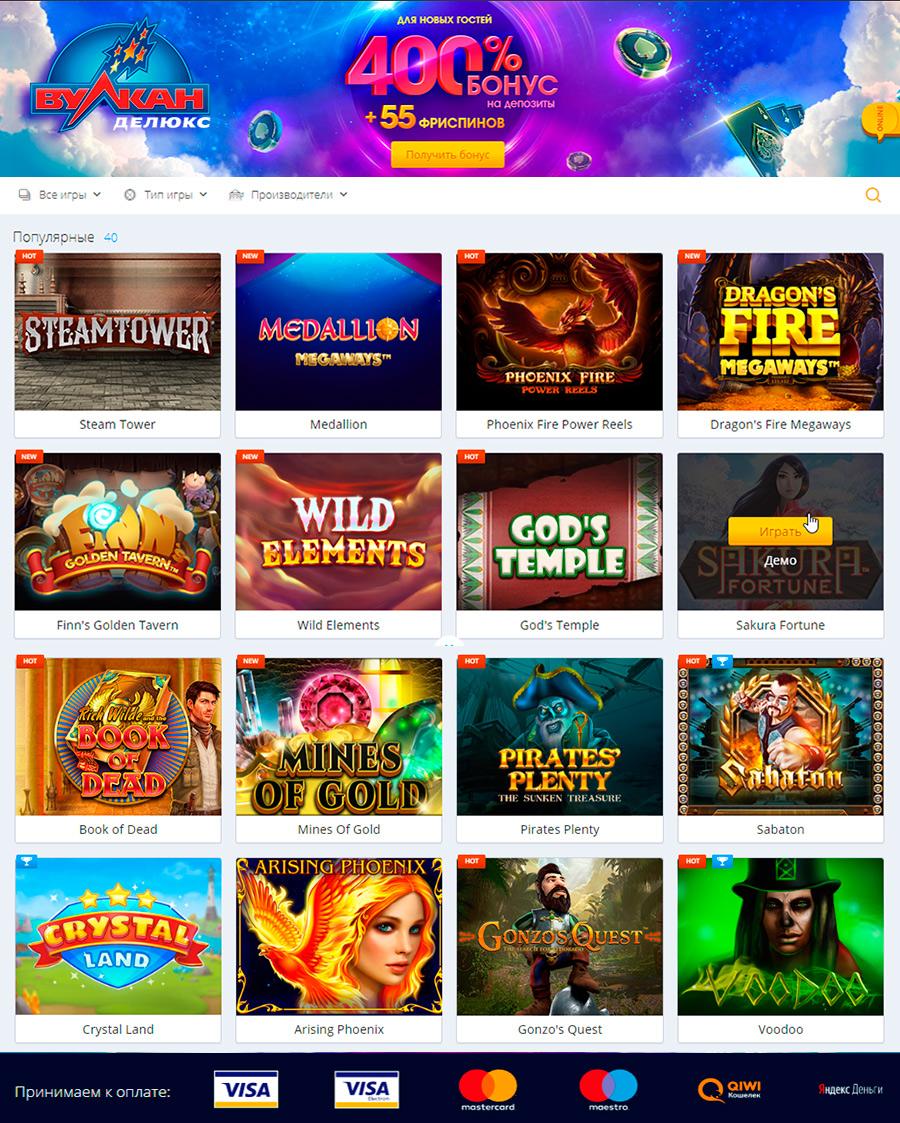 вулкан удачи игровые автоматы онлайн бесплатно москва