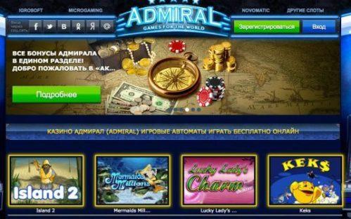 Игровые автоматы играть адмирал онлайн игры лохотрон интернет казино фортуна