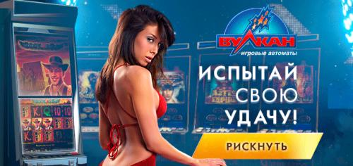 Интернет казино украина рулетка
