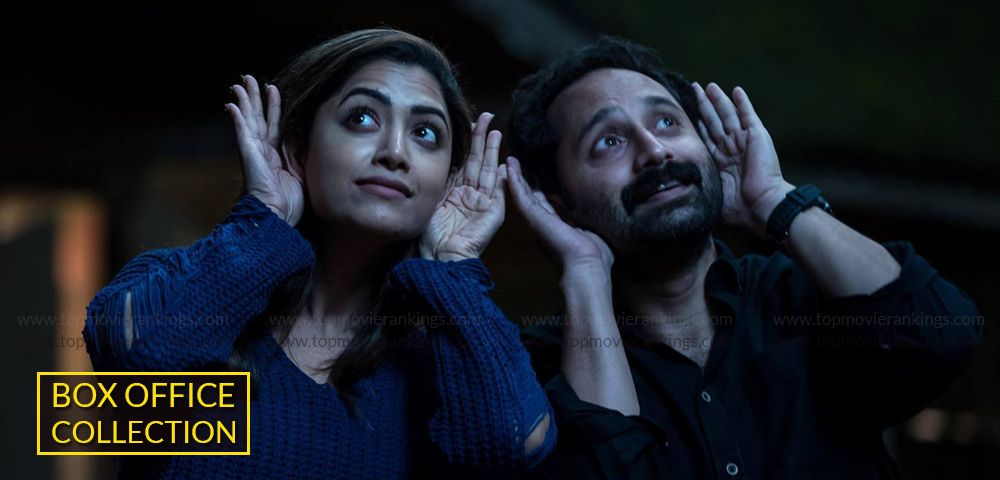 Carbon Box Office Collection Report  Fahadh Faasil