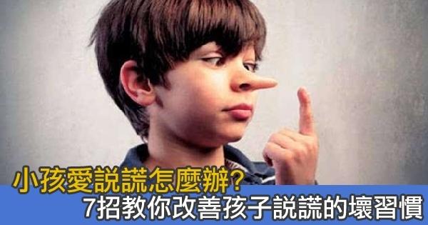 小孩愛說謊怎麼辦? 教你改善孩童說謊 糾正錯誤行為有方法