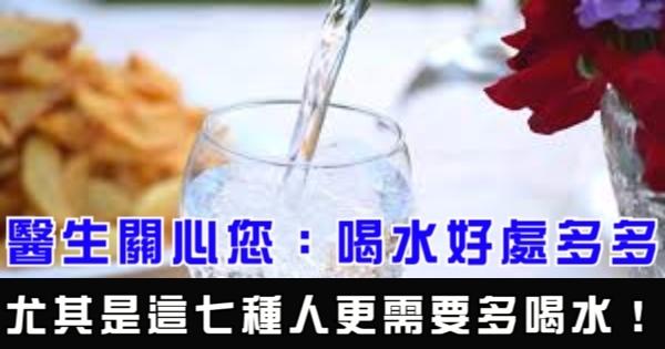 喝水好處多多。尤其是這七種人更需要多喝水!
