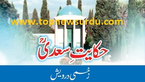 مولانا سعدی کی حکایتیں
