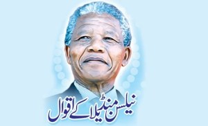 نیلسن منڈیلا کے اقوال