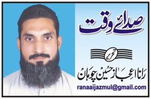 Sada-e-Waqt Rana Aijaz Hussain