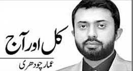 ammar chaudhry logo
