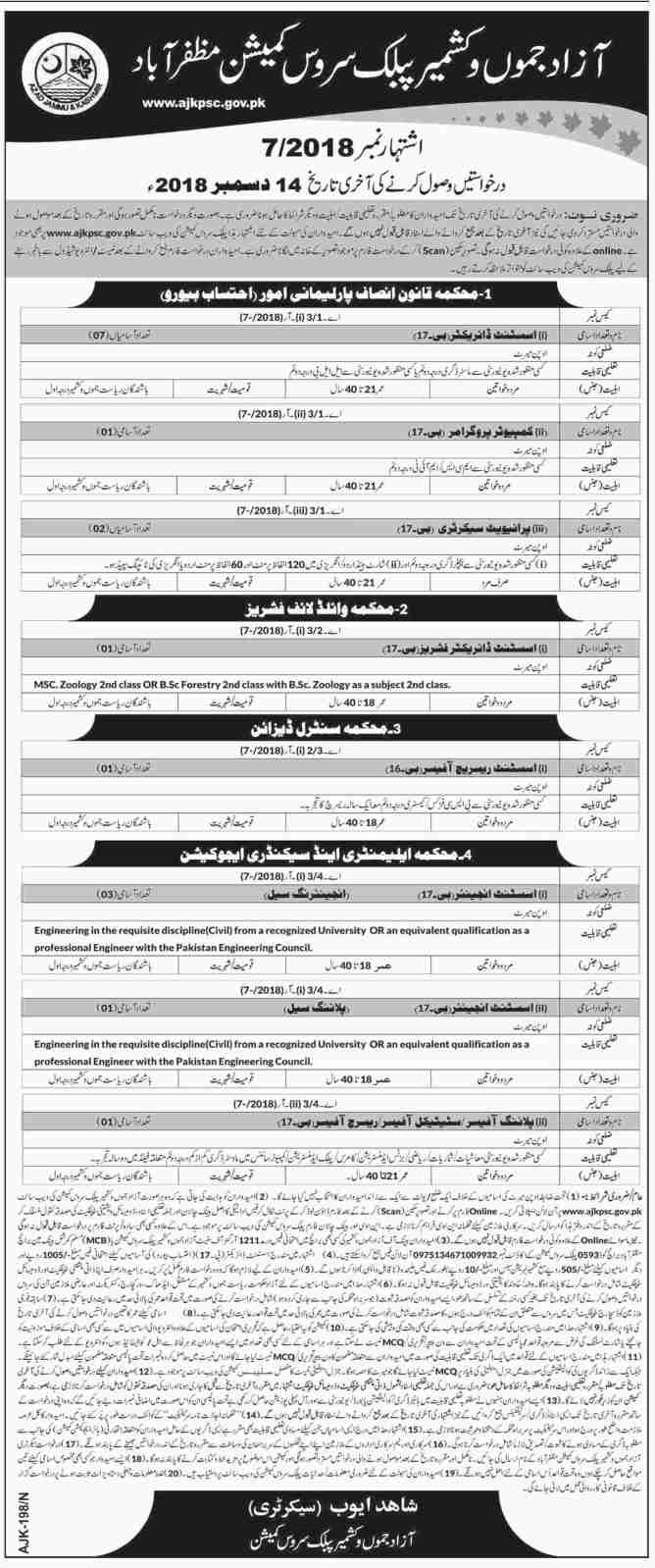 Jobs in Azad Jammu and Kashmir Public Service Commission 2019