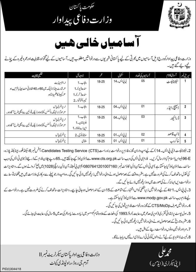Jobs in Ministry of Defence 2019