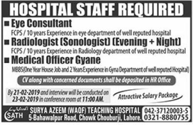 Jobs in Surayya Azeem Hospital 2019