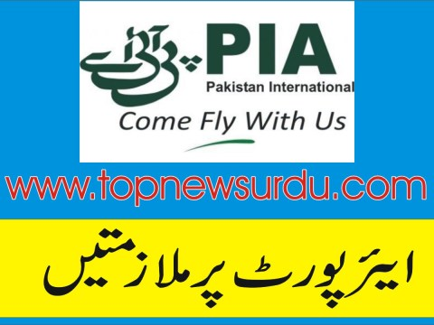 Jobs in airport 2019