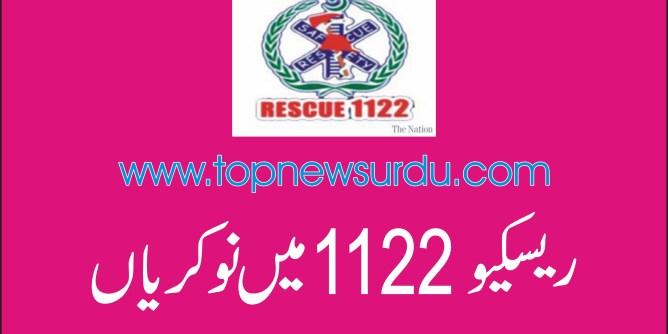jobs in 1122