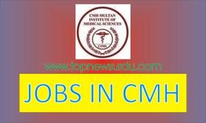 jobs in cmh multan 2019