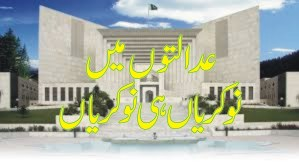jobs in districts courts