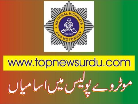 jobs in motorway police 2019