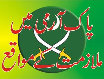 pak army jobs 2019