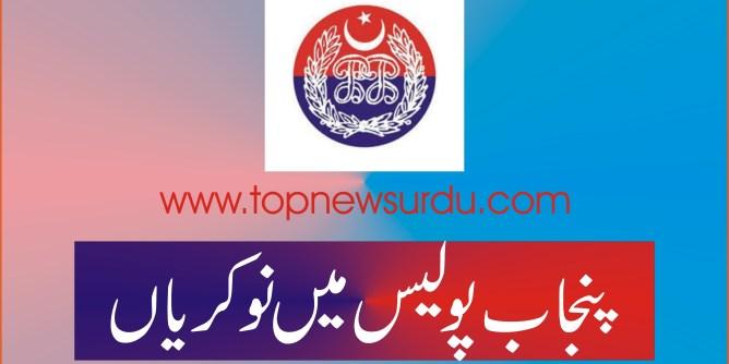 jobs in punjab police 2019