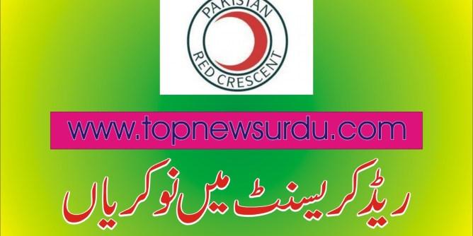 pakistan red crescent jobs 2018