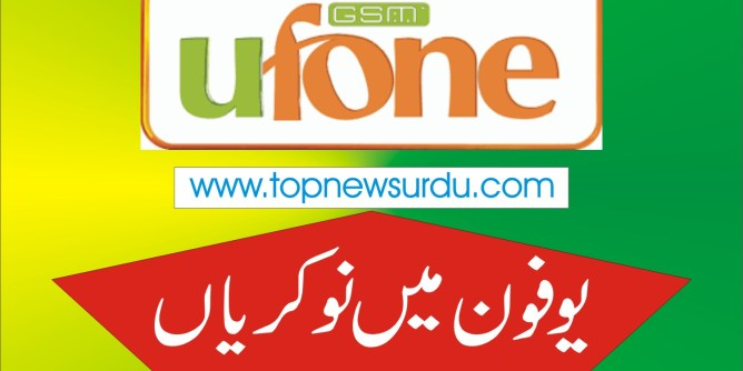 jobs in ufone company 2019