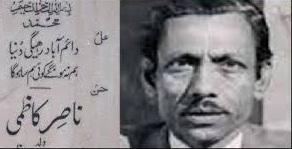 nasir kazmi poet