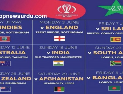 Pakistan world cup schedule
