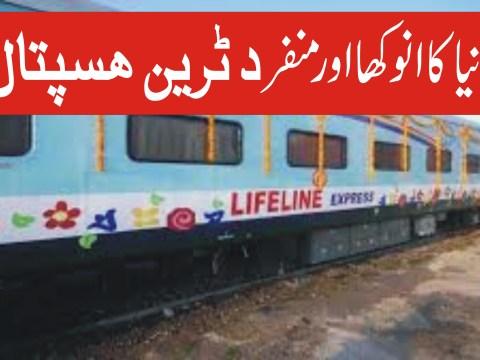 train hospital in india