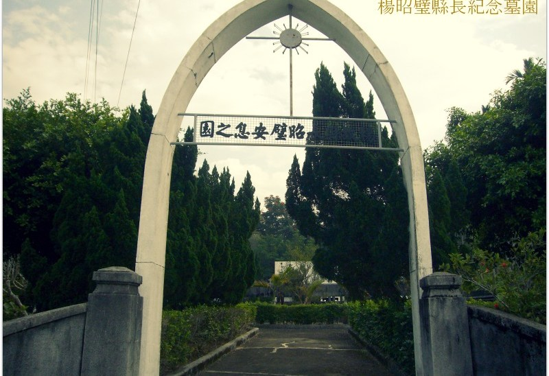 A trip to find one's roots – Paying one's respect in Zhushan (竹山)