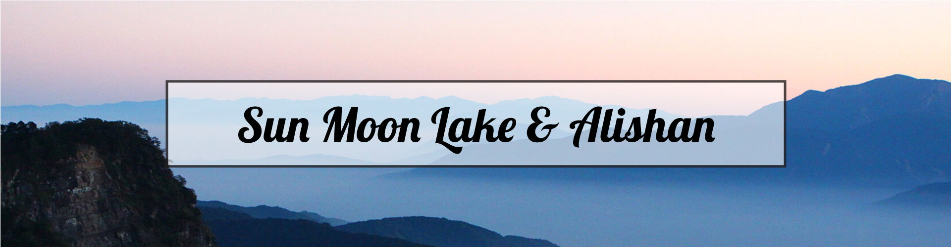 Ultimate 5 Day Tour – Sun Moon Lake & Alishan (阿里山)