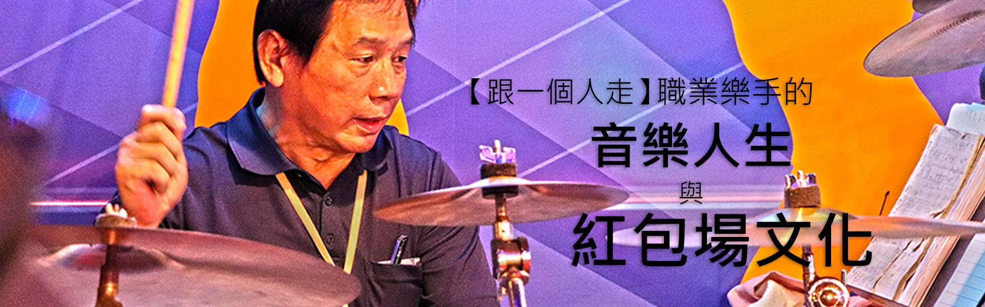跟一個人走 >>> 職業鼓手的音樂人生與紅包場文化