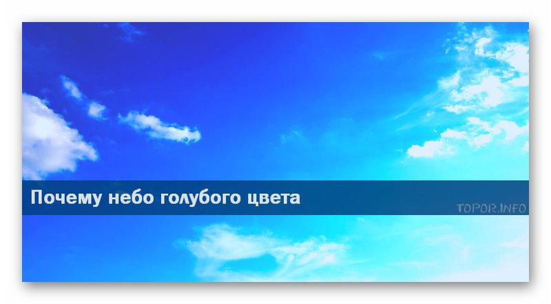 Почему небо имеет голубой цвет?