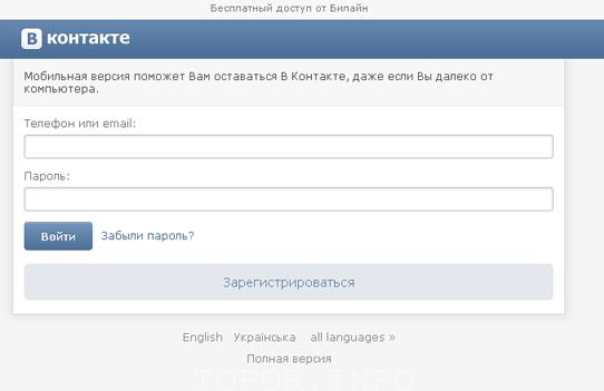 Бесплатная версия ВКонтакте