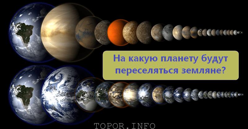 ТОП-7 планет, подходящих для колонизации