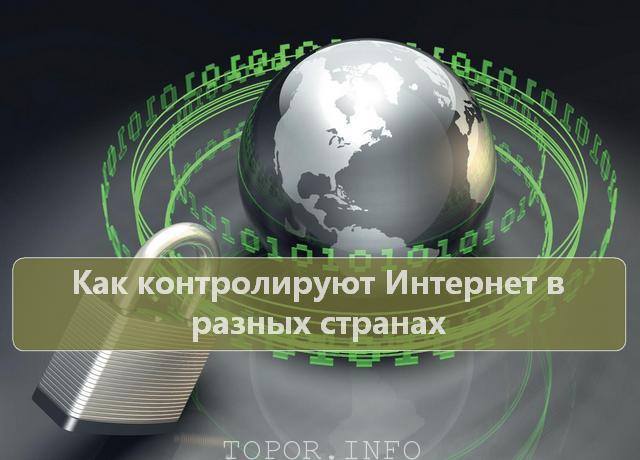 Как разные страны контролируют Интернет?