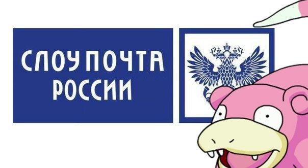 Слоупочта России