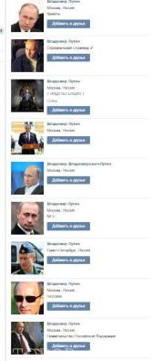 Страницы Путиных