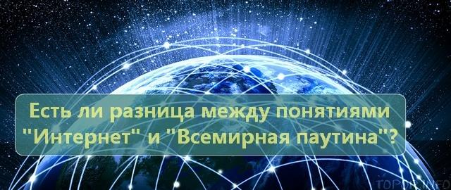 Чем отличается Интернет от Всемирной паутины?