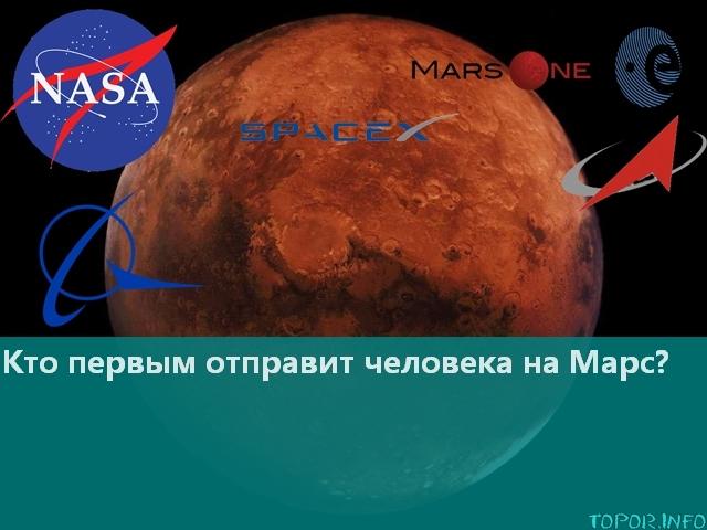 Кто первым отправит человека на Марс?