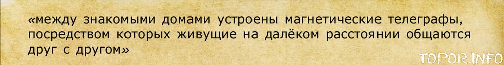 Предсказание Интернета Одоевским