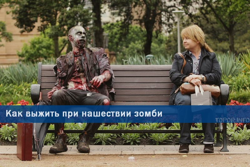 Как выжить при нашествии зомби