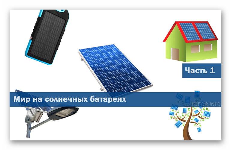 Мир на солнечных батареях Часть 1