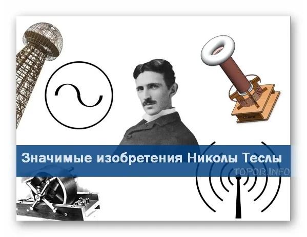 Величайшие изобретения Николы Теслы