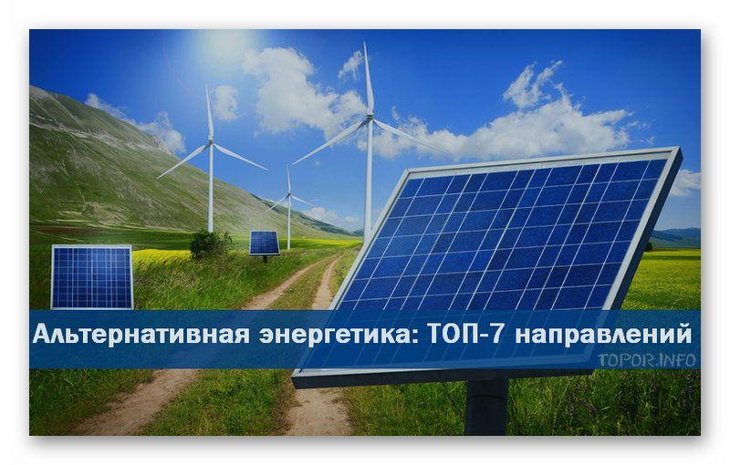 Топ-7 направлений альтернативной энергетики