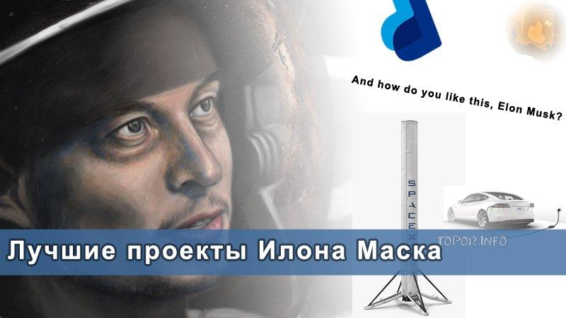 Лучшие проекты Илона Маска